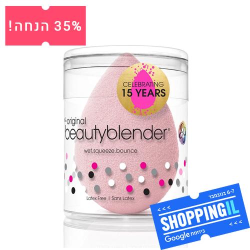 35% הנחה! ביוטי בלנדר באבל ספוגית איפור מקצועית BeautyBlender Bubble