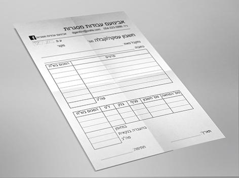 הדפסת חשבוניות