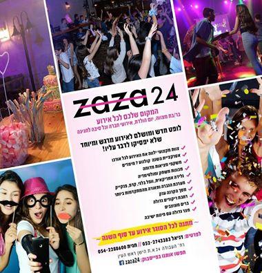 מועדון לבת מצווה ZAZA24 ראש העין
