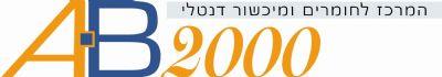 לוגו AB2000