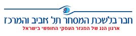 חבר בלשכת המסחר תל אביב והמרכז