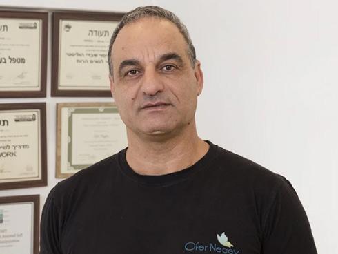 Negev - מרכז רפואה משלימה וטיפול בכאב