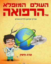 ספר העולם המופלא של הרפואה