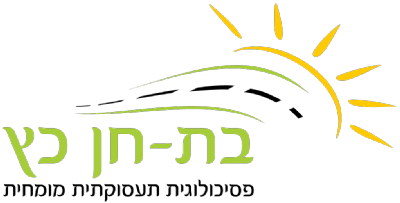 בת-חן כץ - פסיכולוגית תעסוקתית מומחית - לוגו