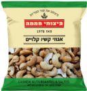אגוזי קשיו קלוי 150 ג'-חממה