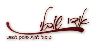 לוגו - אודי שובלי - טיפול לגוף, פינוק לנפש