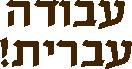 עבודה עברית