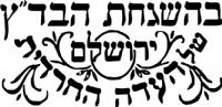 בהשגחת בדץ ירושלים