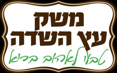 משק עץ השדה - לוגו