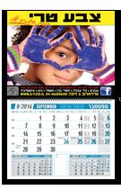 לוח שנה דגם תלת