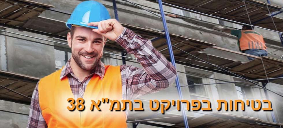 """באנר בטיחות בפרויקט תמ""""א 38"""