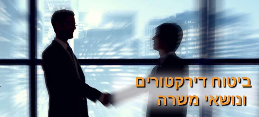 באנר ביטוח אחריות נושאי משרה ודירקטורים