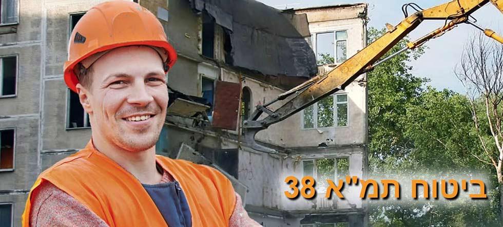 """באנר תמ""""א 38"""