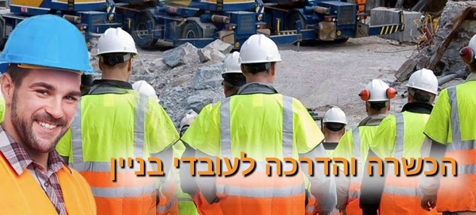 באנר הכשרה והדרכה לפועלי בניין