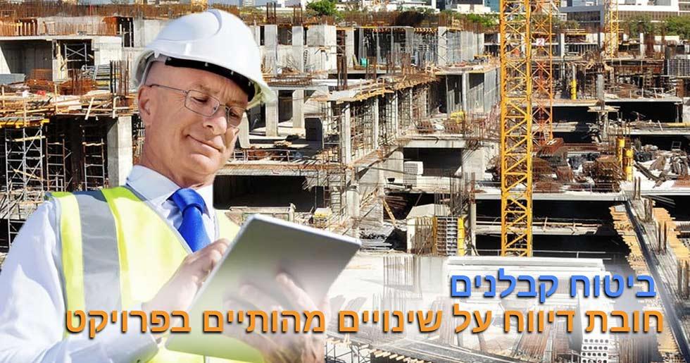 באנר חובת דיווח על שינויים מהותיים בפרויקט