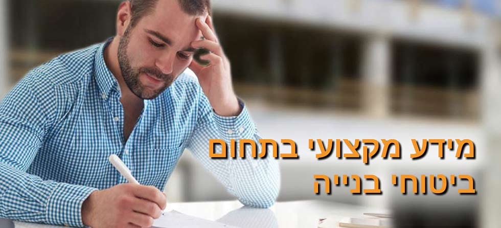 באנר מידע מקצועי בתחום ביטוחי בנייה