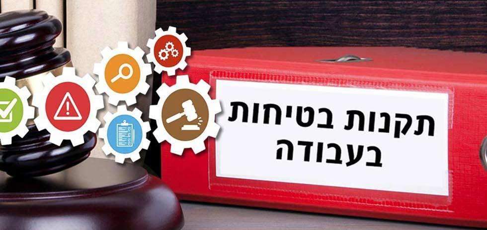 באנר תקנות בטיחות בעבודה