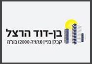 לוגו חברת בן דוד הרצל