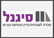 לוגו חברת סיגנל