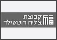 לוגו קבוצת צליח רוטשילד