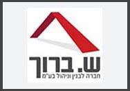 לוגו חברת ש. ברוך