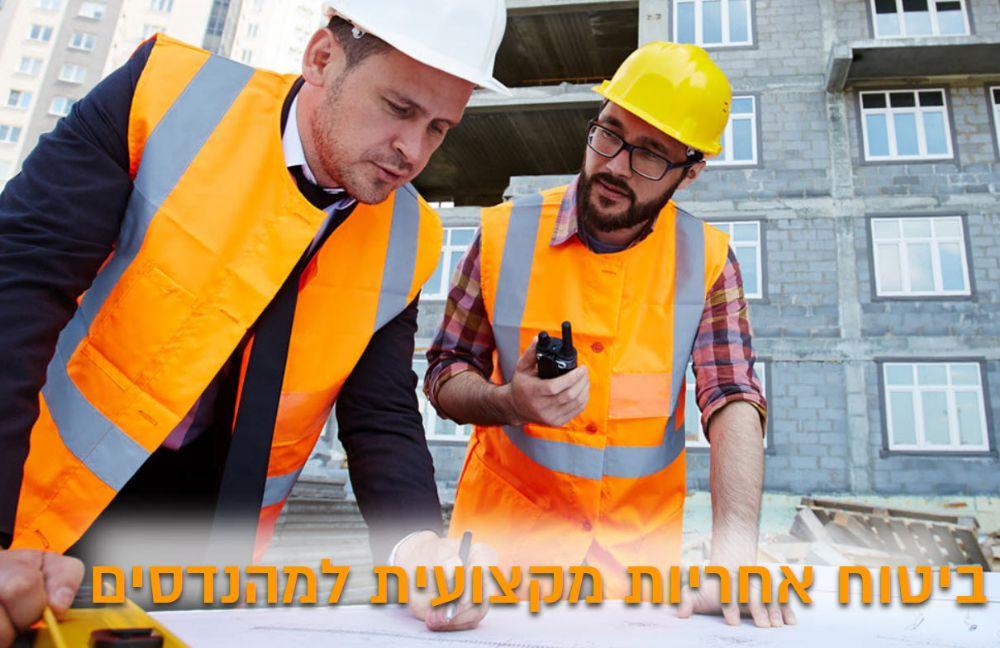 באנר ביטוח אחריות מקצועית למהנדסים