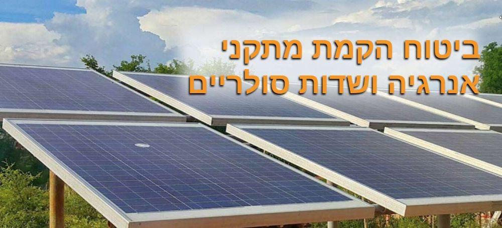 באנר ביטוח הקמת מתקני אנרגיה ושדות סולריים