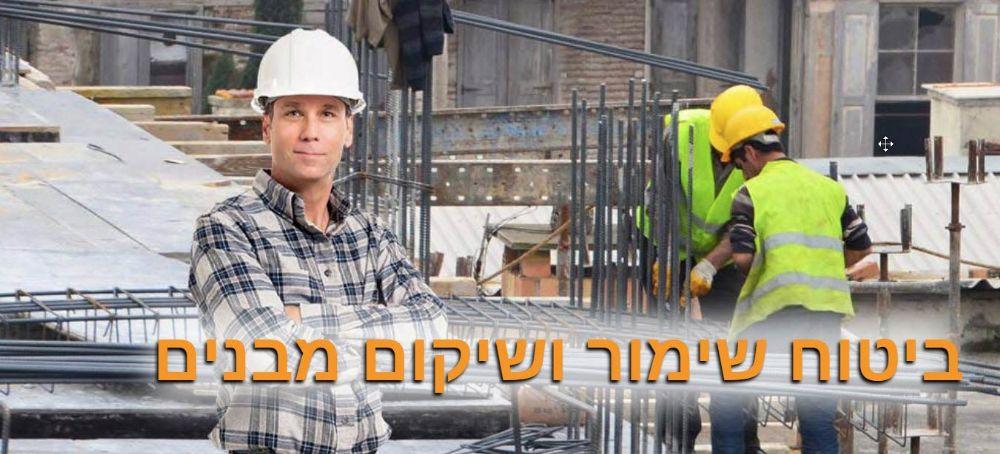 באנר ביטוח שימור ושיקום מבנים