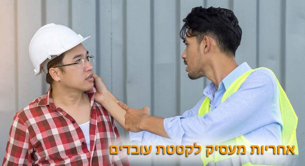 באנר אחריות מעסיק על קטטת עובדים