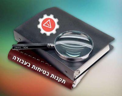 ספר תקנות בטיחות