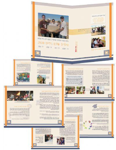כתיבת ברושור עבור בית ספר תיכון ברנקו וייס