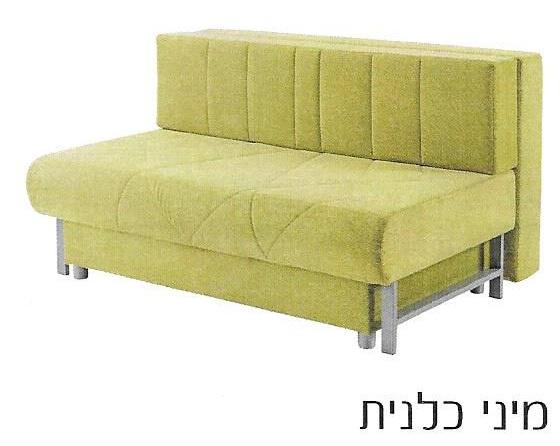 ספה נפתחת וידר - דגם מיני כלנית