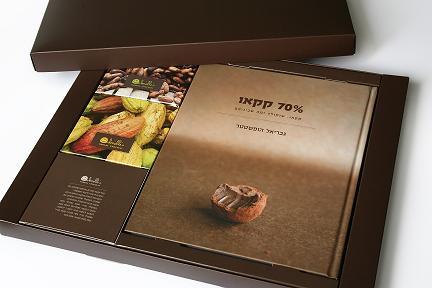 70% קקאו- הספר לאוהבי השוקולד