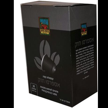 אספרסו חזק - 20 קפסולות תואמות נספרסו של אמיגו