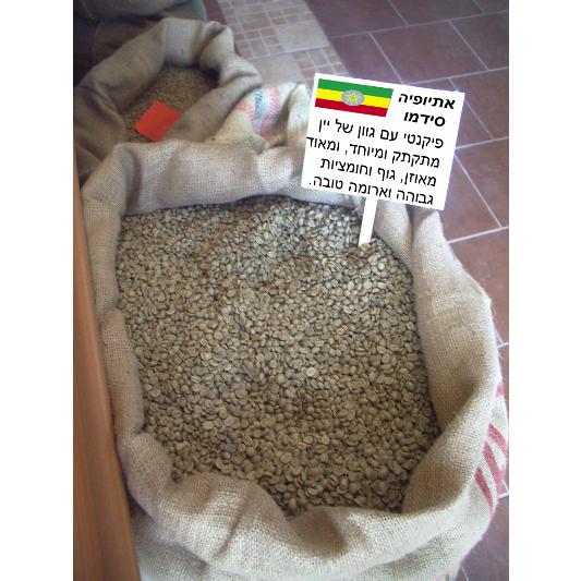 אתיופיה סידמו - Ethiopia Sidamo