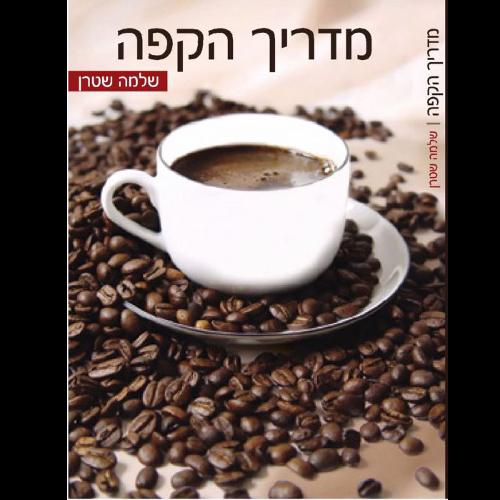 ספר מדריך הקפה, הספר השלם לעולם הקפה - מאת שלמה שטרן