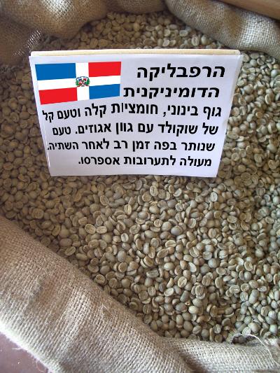 800 גרם פולי קפה AA זן יחיד לפי בקשת הלקוח - Single Origin