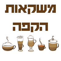משקאות הקפה