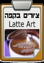 ציורים בקפה