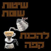 שיטות שונות להכנת קפה