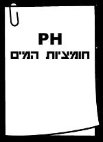 PH חומציות המים