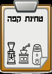 טחינת קפה
