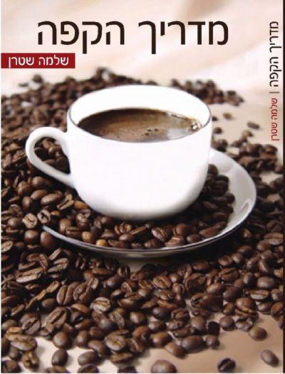מדריך הקפה - הספר