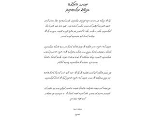 אורנה | מכתב המלצה בנושא מולוסקום