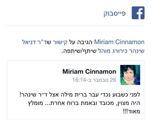 Miriam Cinnamon