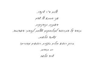 שרה פלאח