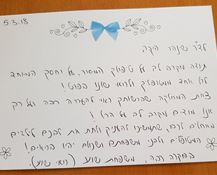 משפחת שוע | מכתב המלצה