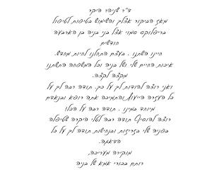 רותם בכורי אמא של בניה | מכתב המלצה