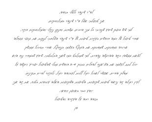 דן | מכתב המלצה