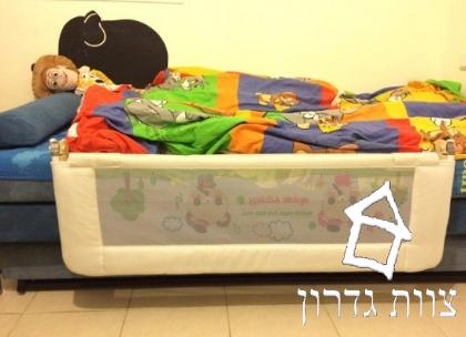 מעקה בטיחות למיטת מעבר וילד- צוות גדרון